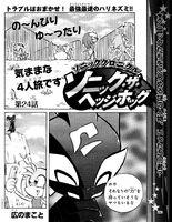 Sonic Chronicles Manga c24 p1