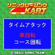 Sonic Racing Kart image