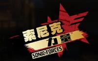 SonicForcesCNLogo