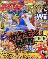 Dengeki Nintendo DS 2010 01