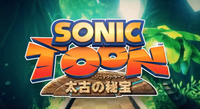 Sonic Toon Ancient Treasure japanese logo