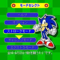 Sonic Golf DX - menu