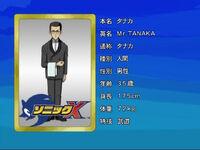 Sonicx-ep7-eye2