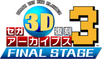 Sega3DArchives3 3DS Logo
