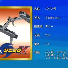 Sonic X karta 39.png