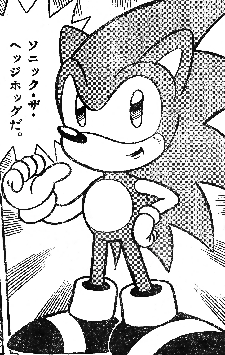 Sonic the Hedgehog (Shogakukan)