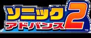 Advance 2 Logo JP