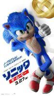 SonicFilmJPWallpaper5