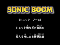 ChaosControlFreaksSonicBoom