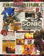 Dengeki Nintendo DS 2009 06 p168
