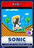 Sonic the Hedgehog MS - 11 Pecky
