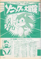 Adventures-of-Sonic-the-Hedgehog-Manga-1