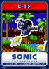 Sonic the Hedgehog (16-bit) 04 Buzzbomber