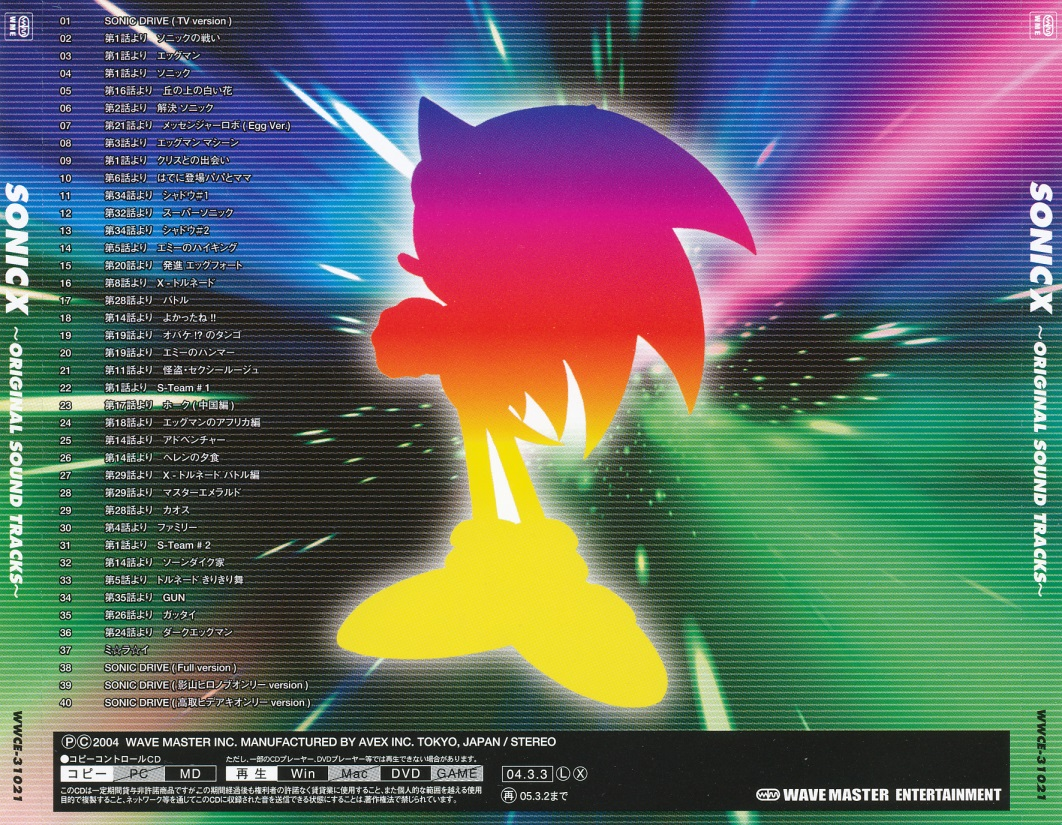 Sonic X OST back.jpg