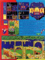 Gamefan Volume 1 Issue 2 - pg 16