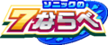 Sonic-no-7-narabe-Logo main-120px.png