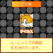 Sonic Reversi 2