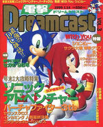 Dengeki Dreamcast 03 1998 01 14