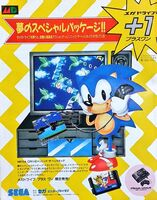 Mega Drive JP advert