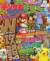 Dengeki Nintendo DS 2012 02