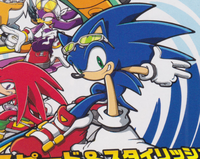 Sonic Riders art 2D promo Sonic