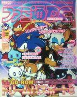 FamitsuDC JP 2001-08