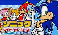 Sonic Advance Japan box artwork only