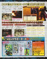 Dengeki Nintendo DS 2009 07 p169