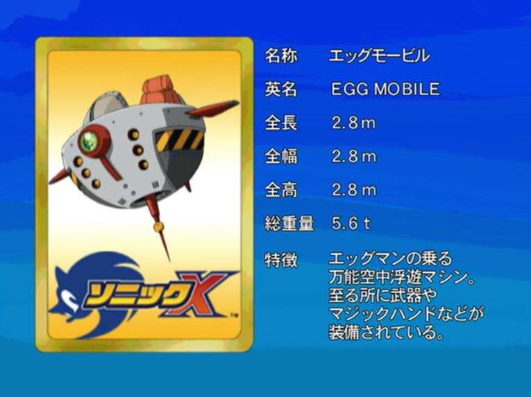 Egg Mobile (Sonic X)/Galeria