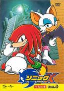 Sonic X JP DVD 4
