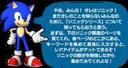 Sonic speaks japanese