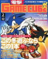 Dengeki Gamecube 2002 02