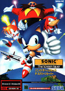 Sonic the Hedgehog The Screen Saver JP