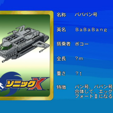 Sonic X karta 40.png
