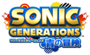 SonicGenerations JP Logo 3DS
