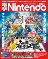 Dengeki Nintendo 2018 10