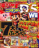 Dengeki Nintendo DS 2008 02