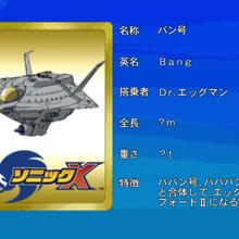 Sonic X karta 45.png