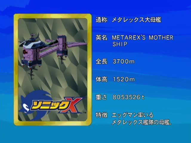 Metarex's Mother Ship