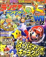 Dengeki Nintendo DS 2007 12