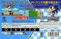Sonic Advance box back JP