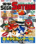 Dengeki Sega Saturn 12 1997 12 26
