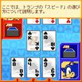 Sonic-speed-dx-04