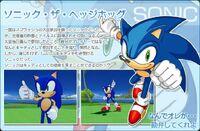 SSG Sonic