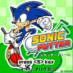 Sonic-putter-09-title.png