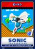 Sonic the Hedgehog (8-bit) 02 Buzz Bomber