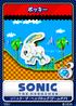 Sonic the Hedgehog (8-bit) 12 Pocky