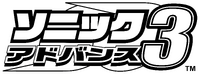 Sonic Advance 3 JP logo B&W