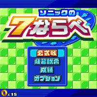 Sonic 7 01