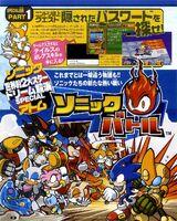 NintendoDream 104 p34